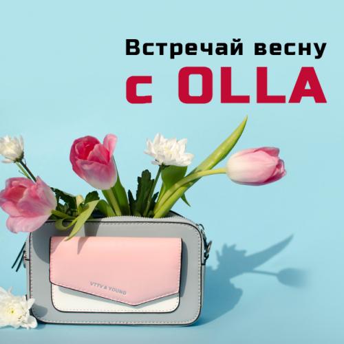 Встречайте весну с OLLA!