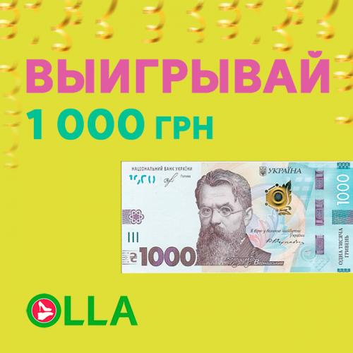 """Розыгрыш """"1000 грн ПОБЕДИТЕЛЮ!"""""""