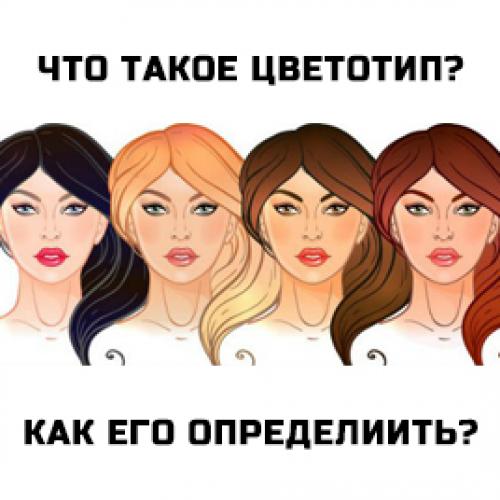 Какой цвет волос вам подходит?